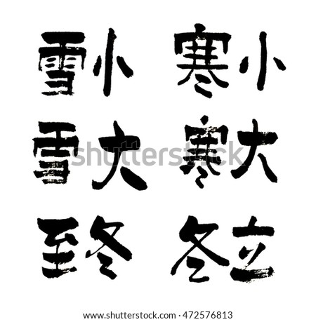 They are divided into 24 seasons of the year,In order to help agriculture,Chinese calligraphy written by:the spring,summer,autumn,winter