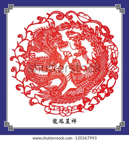 chinese paper cutting templates dragon - vector ancient traditional artistic chinese pattern stock