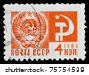 "USSR - 1966: A stamp printed in the former Soviet Union features State Emblem of the USSR and communist symbol ""Sickle and Hammer"", 1966 - stock photo"