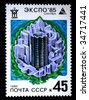 USSR - CIRCA 1985: A stamp printed by USSR devoted International show Tsukuba'85 (Japan) show Eco city: houses on the background of green leaf and blue water circa 1985 - stock photo