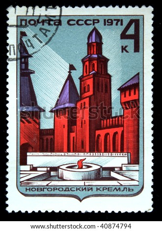 USSR - CIRCA 1971: A stamp printed in the USSR shows Novgorod Kremlin, circa 1971