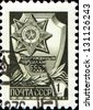 USSR - CIRCA 1976: A stamp printed in USSR glory to Armed Forces of the USSR, circa 1976 - stock photo