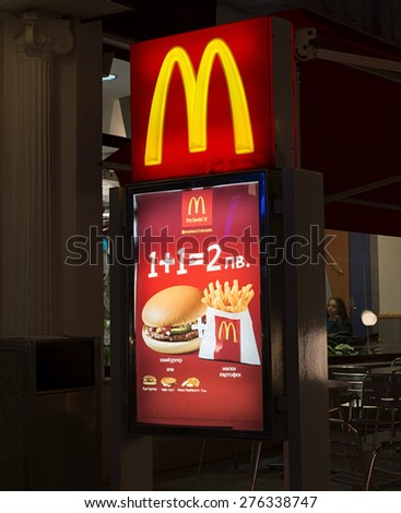 VARNA, BULGARIA - May 05, 2015: McDonald's restaurant offer in night. The McDonald's Corporation is the world's largest chain of hamburger fast food restaurants.