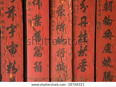 Kanji seamless pattern raster version stock illustration for Wood in chinese