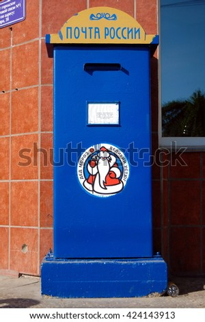 Russian dating mailbox