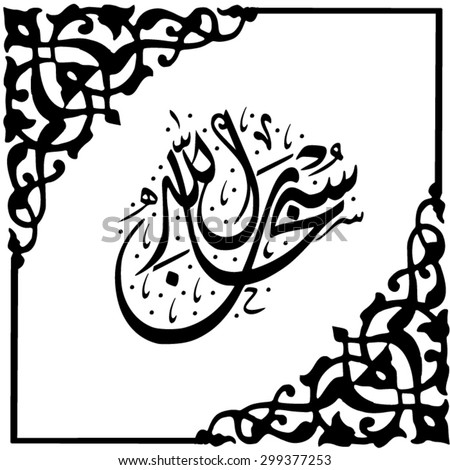 Arabic term 'Subhanallah ' (translation: Glorious is God / Glory be to God) in the beautiful diwani arabic calligraphy style