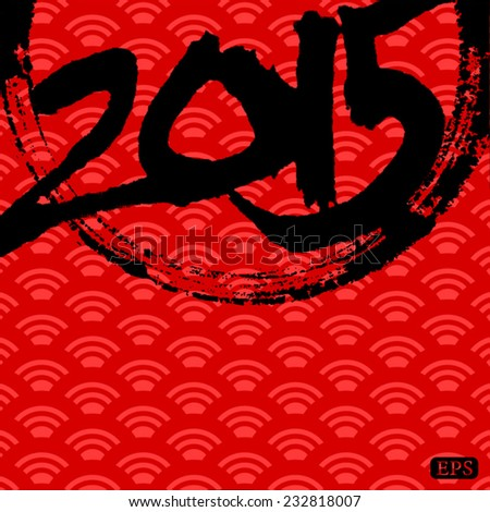 2015 chinese new year background design - When Is The Chinese New Year 2015
