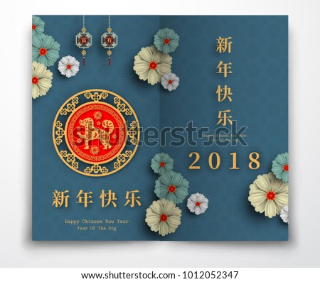 Chinese new year money packet chinese stock vector 230383012 2018 chinese new year paper cutting year of dog vector design for your greetings card stopboris Image collections