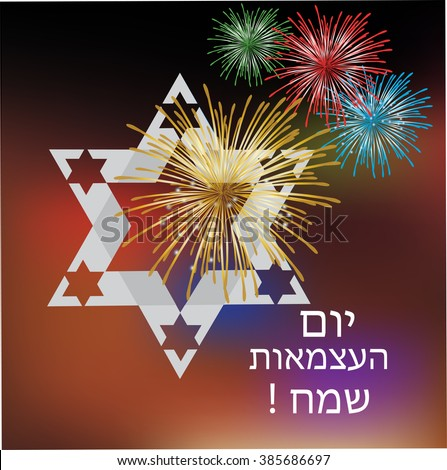 Happy Independence Day  of Israel. Vector illustration