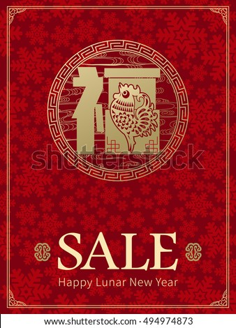 2017: Vector Chinese New Year sale design template background with paper cut. Year of the rooster, Asian Lunar Year, Hieroglyphs and seal means: good fortune