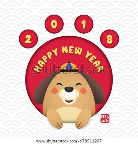 2018 Year Dog Happy New Stock Vector 678511189