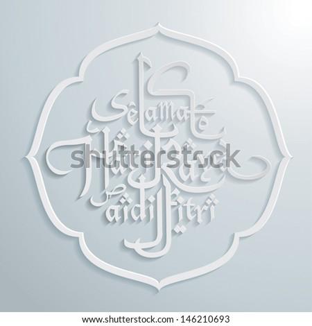 "Aidilfitri calligraphy design. ""Selamat hari raya aidilfitri"" means ..."