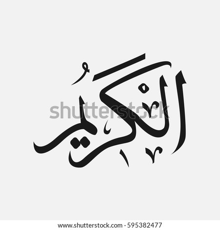 Koran Holy Book Muslims Public Item Stock Photo 427819159 ...