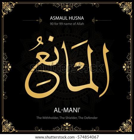 Alahad The One Indivisible Asmaul Husna Stock Vector