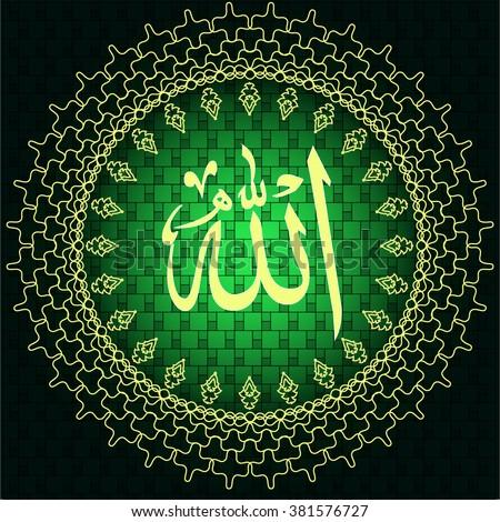 Allah Translation Name God Dark Green Stock Vector