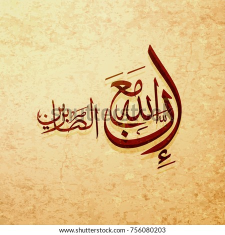 Vector Eid Mubarak Arabic Calligraphy Greeting Stock