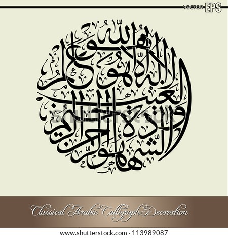 Arabic Calligraph decoration Calligraphy from Arabian History.