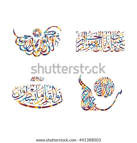 Arabic islam calligraphy almighty god allah stock vector Rules of arabic calligraphy