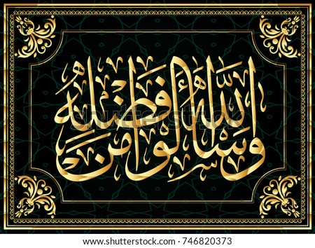 Vector arabic calligraphy translation name prophet stock Calligraphy ayat