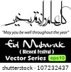 Arabic calligraphy vector of an eid greeting 'Kullu am wa antum bi-khair' (translated as