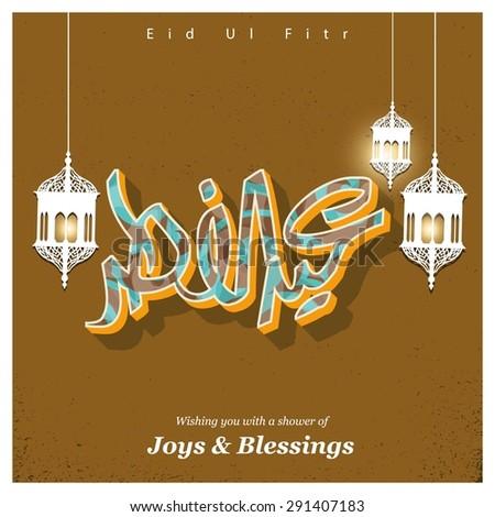 Beautiful Arabic Eid Al-Fitr Greeting - stock-vector-arabic-eid-ul-fitr-calligraphy-and-islamic-traditional-hanging-lamps-muslim-community-festival-291407183  Snapshot_100844 .jpg