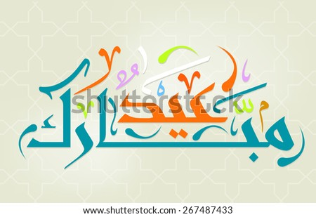 Arabic Islamic calligraphy of text blessed eid, you can use it for islamic  occasions like ramadan holy month, eid ul adha and eid ul fitr.