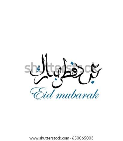 Ramadan kareem calligraphy ramadan holy month stock vector 640703527 arabic islamic calligraphy of text eid mubarak for muslim community festival eid islamic greeting card m4hsunfo Gallery