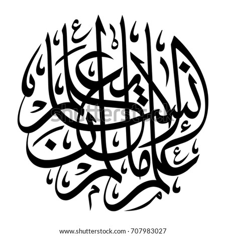 Vector Arabic Calligraphy Translation All That Stock