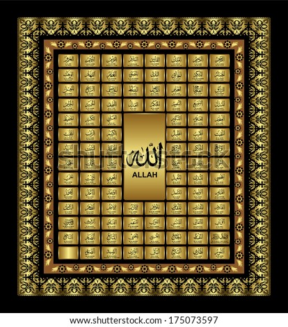 asmaul husna, 99 Names of Almighty Allah - stock vector