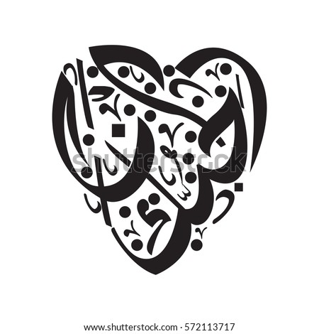 Word Love Arabic Calligraphy Stock Vector 294862085