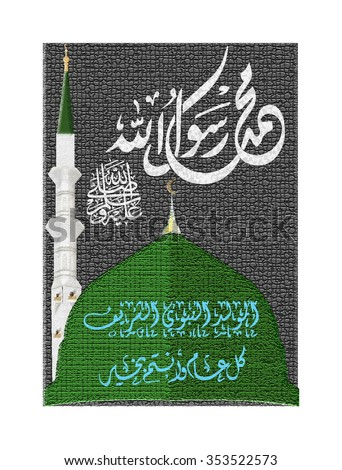 birthday of the prophet Muhammad (peace be upon him)- Mawlid An Nabi - elmawlid Enabawi Elcharif - mohammed - mouhamed - mouhammed. Translation : birthday of Muhammed the prophet  vector illustration