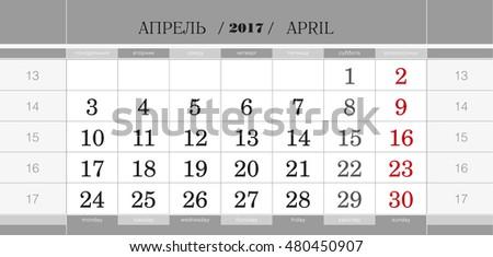 calendar quarterly
