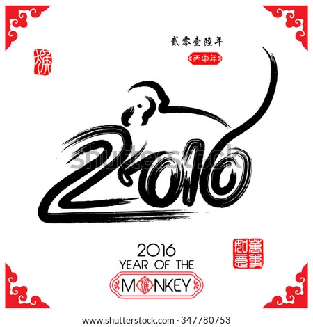 Chinese Calligraphy 2018 Red Stamps Which Stock Vector