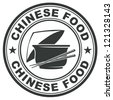 chinese food stamp - stock photo