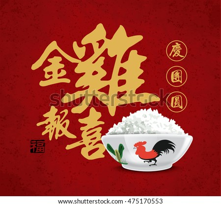 Chinese new year card design with rooster bowl, 2017 year of the rooster. Chinese Calligraphy Translation: Golden Rooster announce good fortune, Family happy together reunion. Stamp: Good Fortune