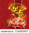 Chinese New Year Card with peony flower in traditional chinese background - stock photo