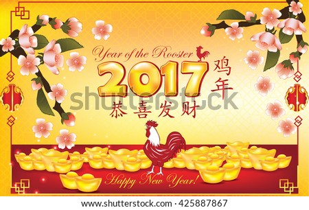 chinese new year 2017 greeting card text translations year of the rooster happy