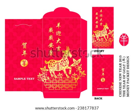 Chinese New Year Money Red Packet (Ang Pau) Design with Die-cut. Translation of Calligraphy: Auspicious Goat year safely and smoothly