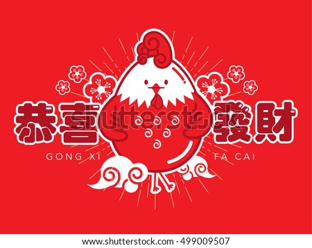 chinese new year of the rooster greeting template vector/illustration with chinese characters that read wishing you prosperity