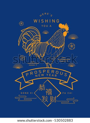 chinese new year of the rooster. greetings template vector illustration chinese characters that mean wishing you prosperity