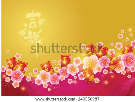 Chinese New Year plum blossom with red packet Background. Translation of Calligraphy: 'Propitious'.