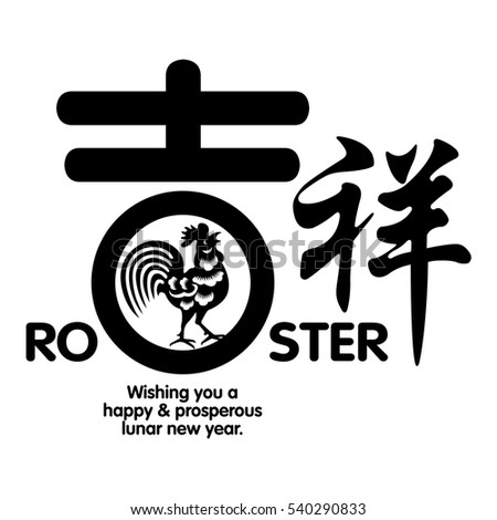 Chinese New Year Rooster Design. Chinese New Year Calligraphy, Translation: auspicious & propitious. wishing you a happy & prosperous lunar new year.