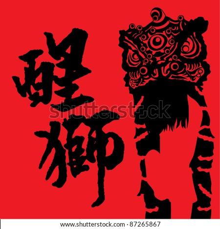 chinese lion dance clip art lion dance performance for