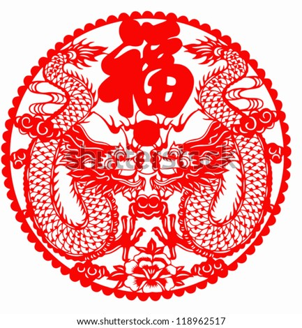 Vector traditional chinese artistic pattern stock vector for Chinese paper cutting templates dragon