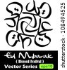 Creative repetitive composition of 'Eid' arabic calligraphy symbol in thuluth style. 'Eid' translation is festival and used to name two biggest muslim celebration which is Eid Fitr and Eid Adha - stock vector