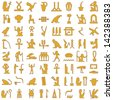 Egyptian hieroglyphs Decorative Set 1 - stock vector