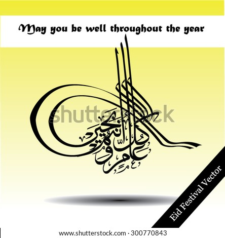 Eid greeting vector in royal seal tughra arabic calligraphy style (translation:May you be well throughout the year).It is commonly use to greet during celebration like Eid Fitr, Eid Adha and new year