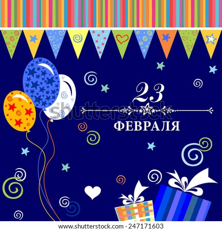 Greeting card with congratulations to 23 february. Vector Illustration