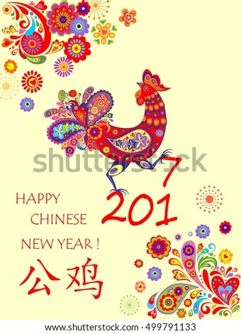 Greeting decorative card for Chinese New Year with rooster