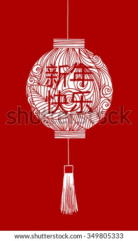 Hand Drawing Chinese Lantern And Japanese With Line Art Pattern Word Meaning Happy
